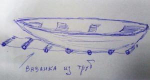 трубы лодка спуск подъем