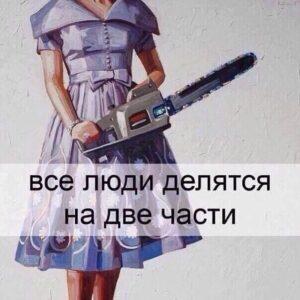 анекдоты на рускемпинг