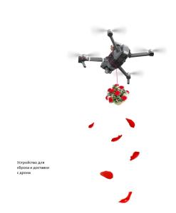 сброс с дрона