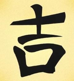 значение иероглифа удача фортуна