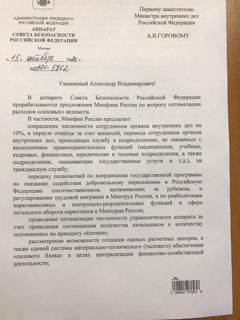 письмо Горовому от 15.10.2020 по реформе