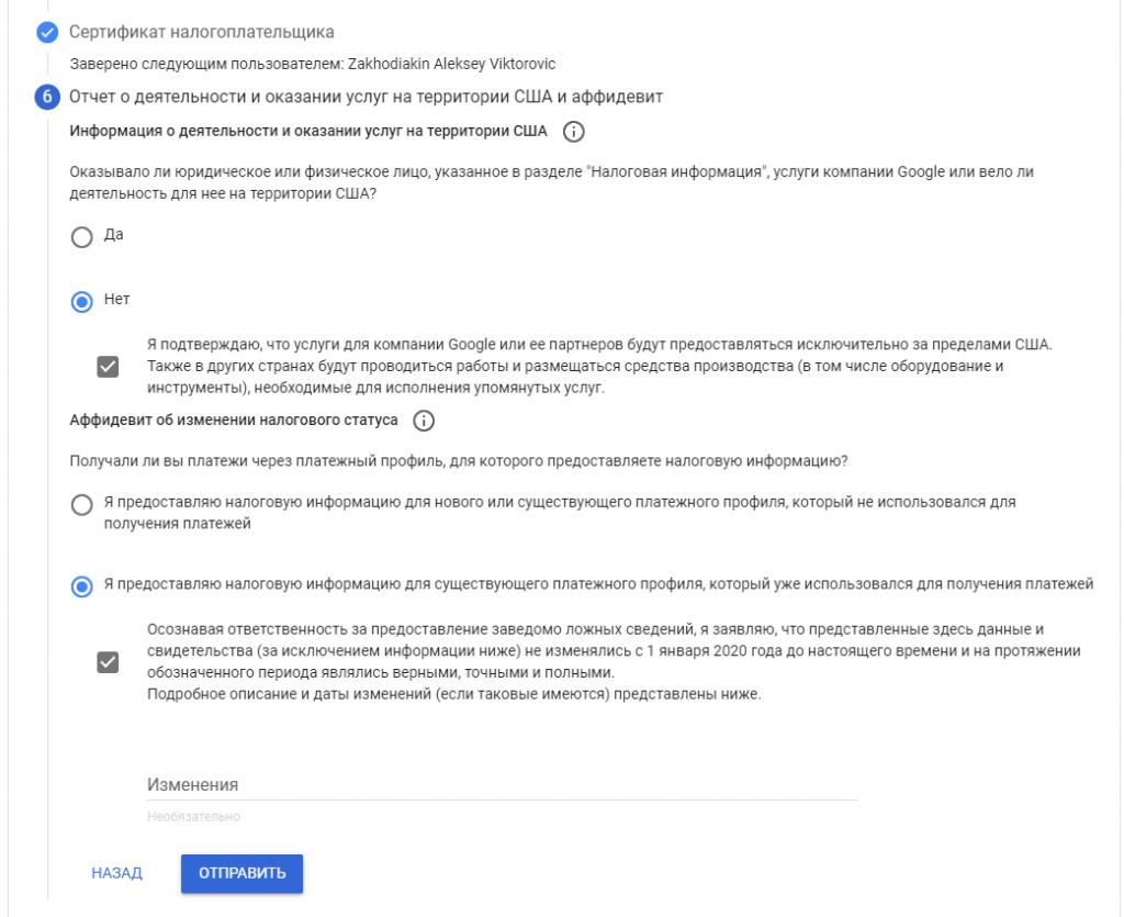 гугл Аффидевит